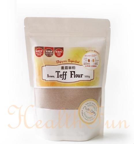 【NutriAlley】グルテンフリー テフフラワー ブラウン テフ粉 Teff Flour (Brown) 500g