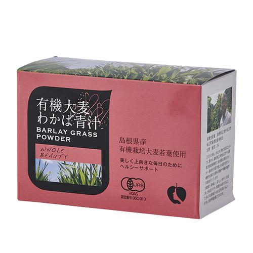 <毎日の健康に>WHOLE BEAUTY 有機大麦わかば青汁